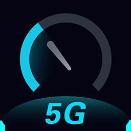 5G测速大师