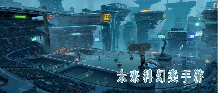 未來科幻類手游