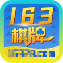 163棋牌app