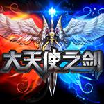 大天使之剑H5