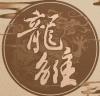 龙雏破解版3.5