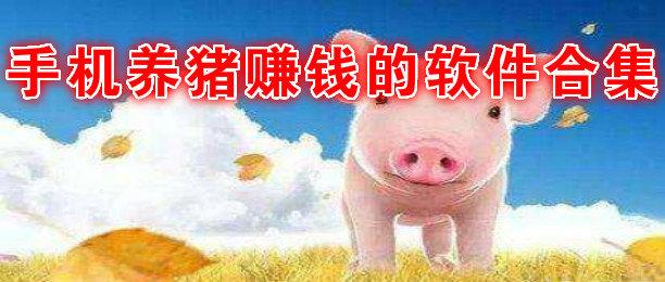 手机养猪赚钱