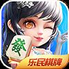 乐民棋牌app