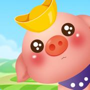 阳光养猪场春节版