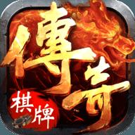 传奇棋牌app