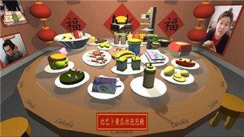 抖音郭八3D年夜飯