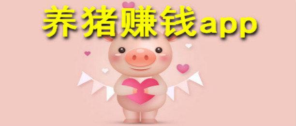 靠谱的的养猪赚钱软件