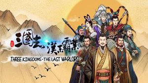 三国志汉末霸业全版本游戏合集