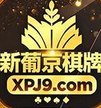 XPJ9棋牌