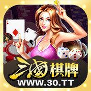 三国棋牌官方版