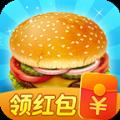 指尖漢堡紅包版v1.0