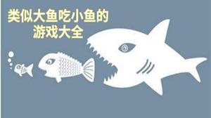 类似大鱼吃小鱼的手机游戏推荐