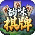 韵味棋牌app