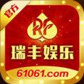 瑞丰棋牌app