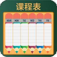 作業課程表