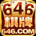 646棋牌修改版