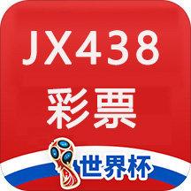 jx438彩票