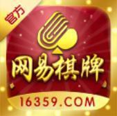 网易棋牌16359