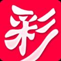 彩红包彩票app安卓版