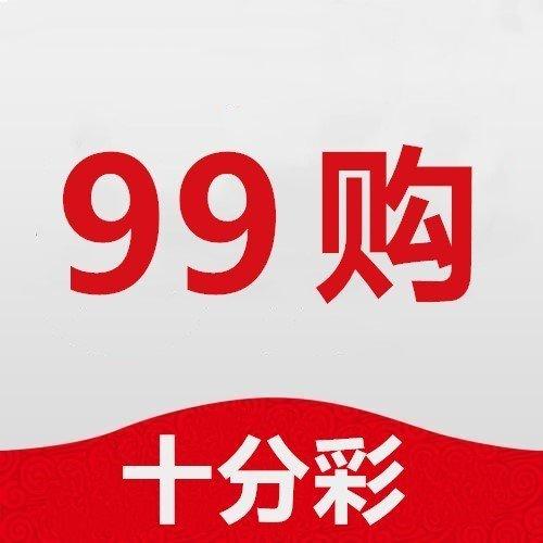 99购十分彩