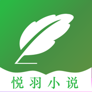 悦羽小说懒人听书