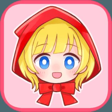 坦率的小红帽