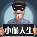 小偷人生模�M器