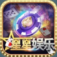 星星电玩城app