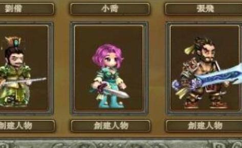 三国英雄传全boss版