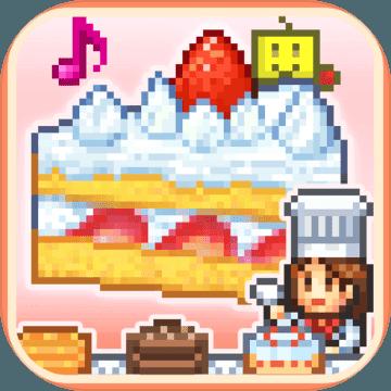 创意蛋糕店破解版