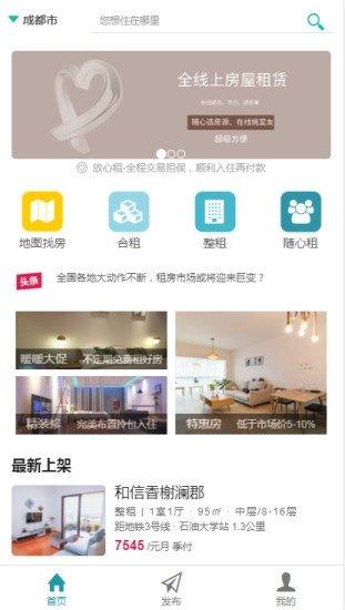 暖暖房屋app介绍