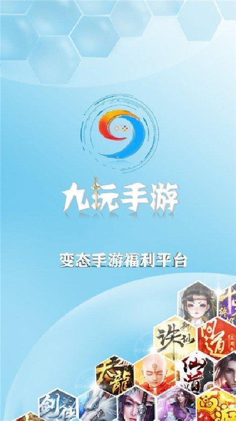 九玩手游App介绍