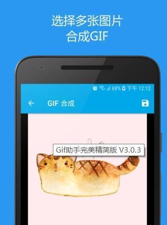 Gif助手完美精简版介绍
