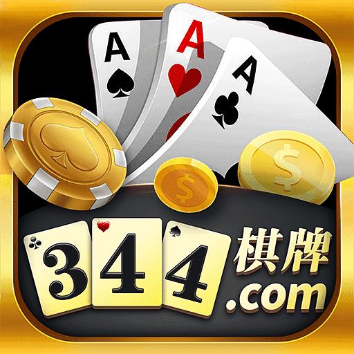 344棋牌