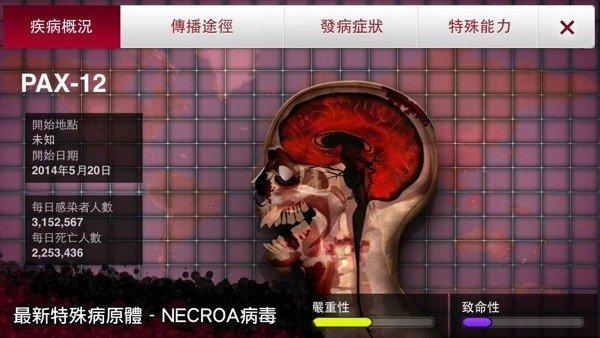瘟疫公司安卓中文版