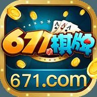 671棋牌平臺
