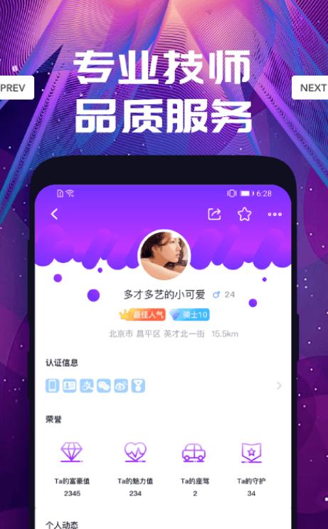 趣按摩app下载-趣按摩app安卓版下载