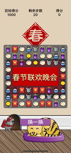 春节消消乐游戏