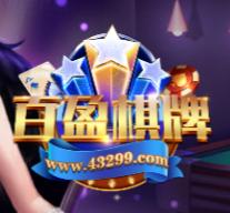 百盈棋牌app