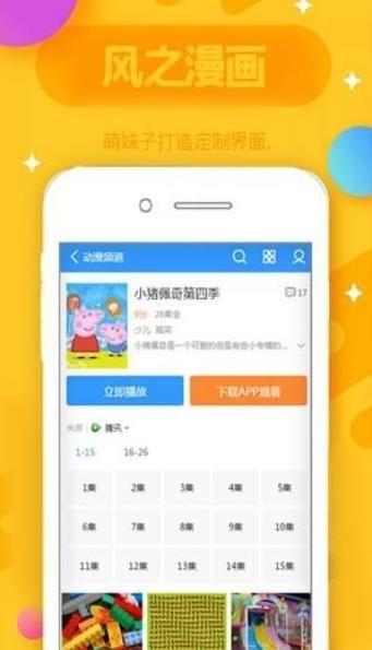 風之漫畫正式版app截圖
