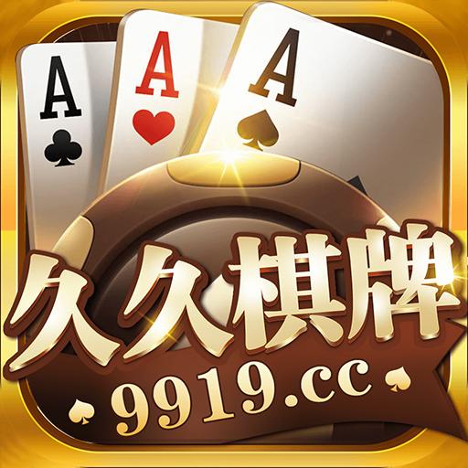 9919棋牌