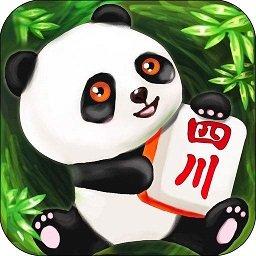 闲来熊猫麻将
