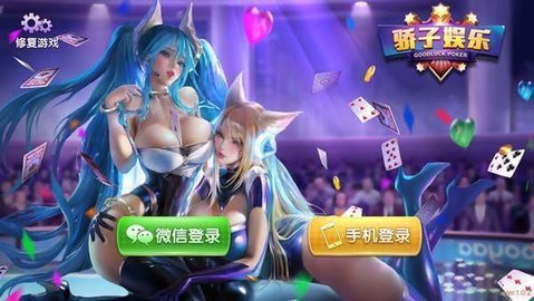骄子娱乐棋牌游戏下载-骄子娱乐app安卓版下载