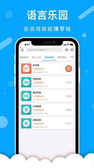 印尼翻译app截图