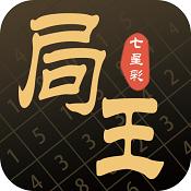 局王七星彩图纸app