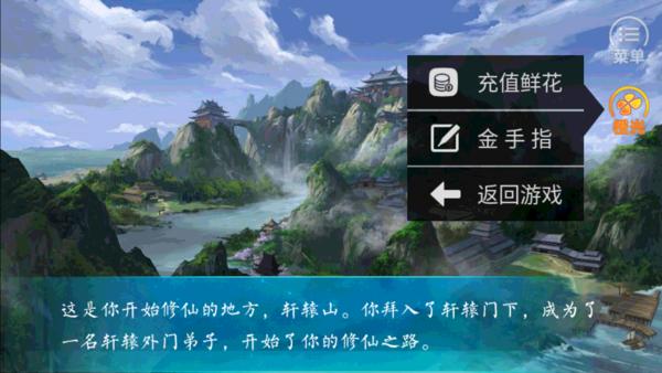凌峰修仙传破解版