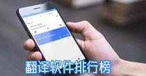 翻译软件排行榜