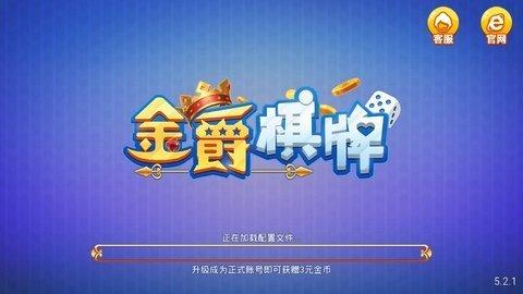 金爵棋牌app