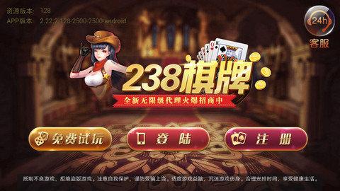 238棋牌娱乐