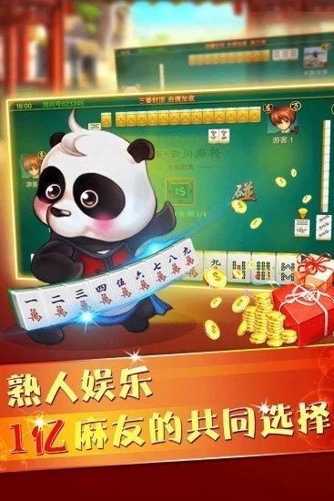 熊猫四川麻将app